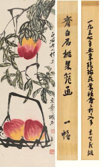 齐白石(1863-1957) 三寿图
